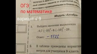 Найдите значение выражения. ОГЭ по математике. Вариант 9 . √1