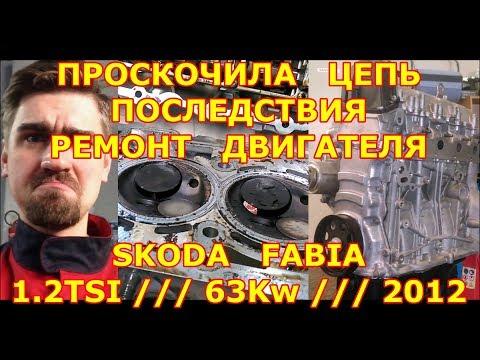 !!! ПОСЛЕДСТВИЯ РАСТЯНУТОЙ ЦЕПИ ГРМ !!! / SKODA FABIA 1.2TSI  - ШКОДА ФАБИЯ/ 63KW / ENGINE REPAIR