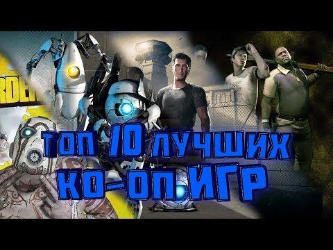 ТОП 10 ЛУЧШИХ КООПЕРАТИВНЫХ ИГР