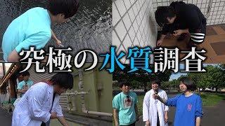【理科】街の一番汚い水を持ってきた奴が一番水のこと知ってる〜!