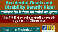 LIC Accidental Death and Disability Benefit Rider / (UIN : 512B209V02)