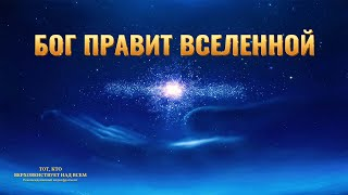 Христианский документальный фильм «Бог правит вселенной»