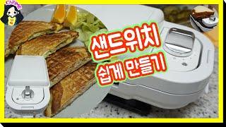 [광고] 라쿠진 샌드위치 메이커 리얼후기 샌드위치요리 …