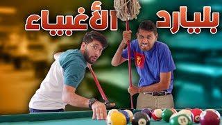 تحدي البليارد الغبي 🤣🎱 !! (( العصا هي مكنسة 🧹😅 )) !! مع عبدالله النعيمي