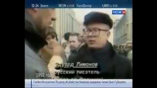Лимонов предсказал войну в Донбассе в 1992 году