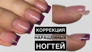 Коррекция наращённых ногтей/ Выкладной витражный френч