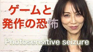 ゲームと発作(光過敏性発作)Photosensitive Seizure cause by Game