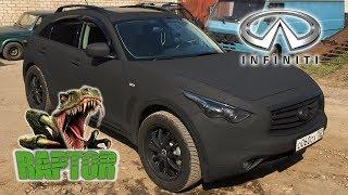 ⭐️ На этом авто Raptor выглядит потрясающе 👌🏻 Покраска Infinity FX 37