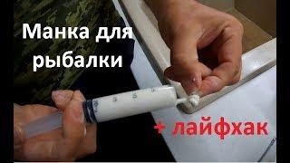 Как правильно приготовить манку для рыбалки + лайфхак!!!