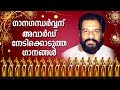 Gireesh Puthenchery Nonstop Malayalam Film Songs