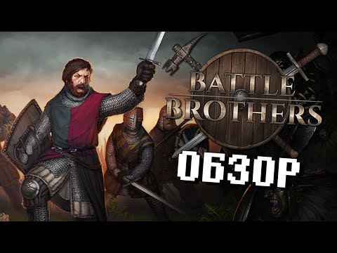 Battle Brothers - Обзор хардкорной инди РПГ