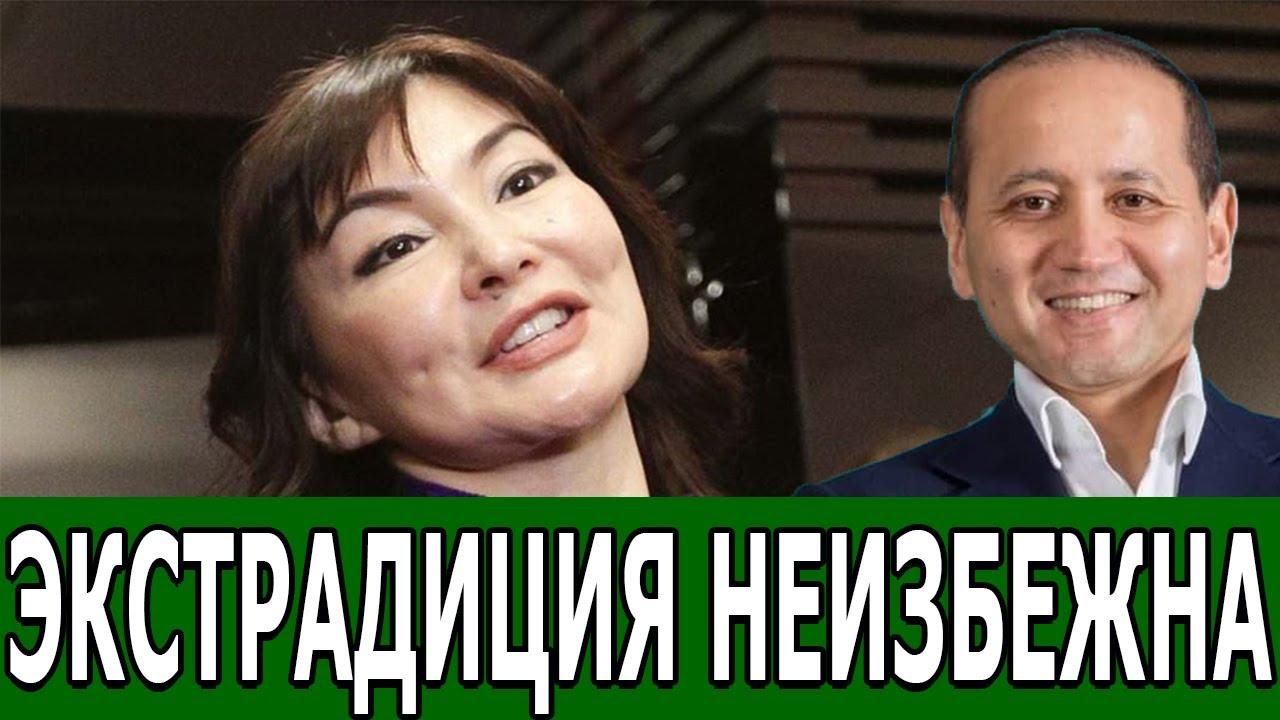 ЭКСТРАДИЦИЯ  НЕИЗБЕЖЕНА АБЛЯЗОВА И ШАЛАБАЕВОЙ ДЕПОРТИРУЮТ В КАЗАХСТАН!