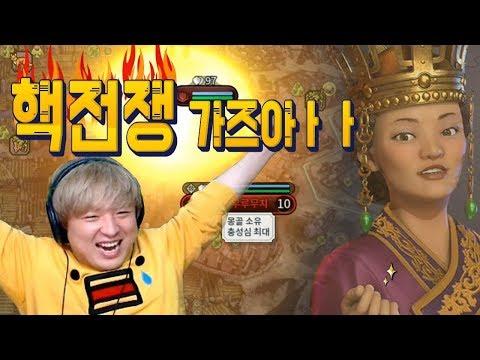 문명6 흥망성쇠] 7화(완) 핵전쟁 가즈아! 과학승리 가즈아ㅏㅏ!!