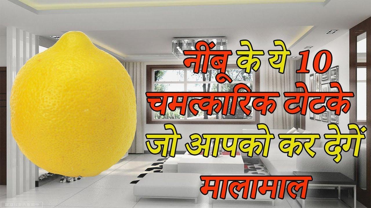Benefits of Lemon नींबू के 10 चमत्कारिक टोटके आपको कर देगें मालामाल #1