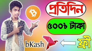 🔥Earn 500 Taka Per Day Bkash Payment App | Online Income Bangladesh 2019 | Make Money Hoti App BD