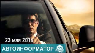 автоинформатор 23 мая(Донским автоинспекторам все чаще попадаются поддельные ОСАГО. Двое водителей предъявили полисы, в подлин..., 2016-05-24T09:55:40.000Z)