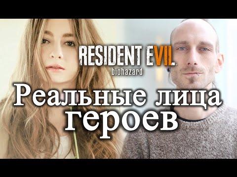 Resident Evil 7: Face Ethan, Mia, Marguerite, Jack Baker, Zoe, Eveline - Face Models