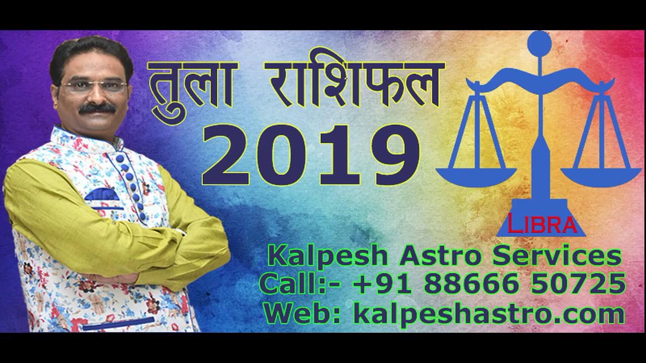astrology today libra hindi