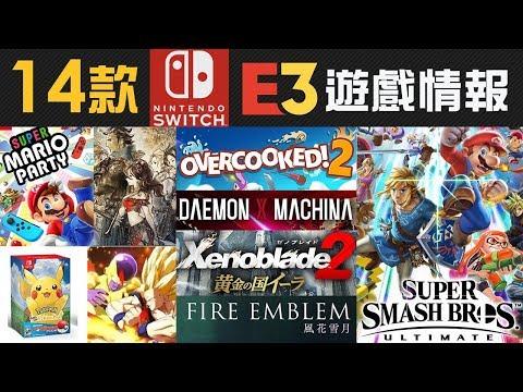 14款 任天堂【E3 2018】全新遊戲資料整合 明星大亂鬥, Super Mario Party, Overcooked2, Pokemon Let's Go, Octopath Traveller