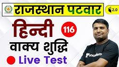 3:00 PM - Rajasthan Patwari 2019 | Hindi by Ganesh Sir | Sentence Correction (Live Test)