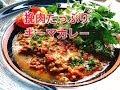 【レシピ動画】挽肉たっぷりキーマカレー(Keema curry)