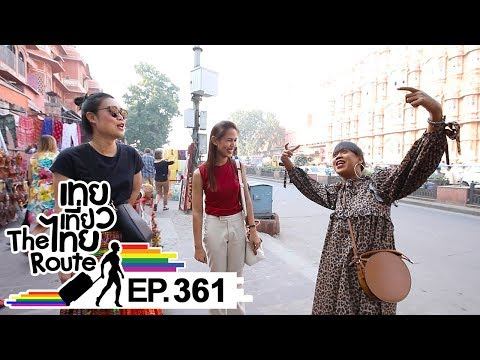 เทยเที่ยวไทย The Route | ตอน 361 | พาเที่ยว ชัยปุระ ประเทศอินเดีย ตอน 1
