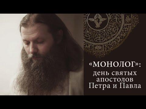«Монолог»:  день святых апостолов Петра и Павла
