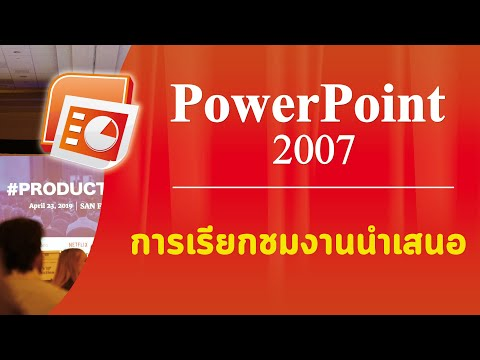 การใช้งาน PowerPoint 2007 ตอนที่ 10 -การเรียกชมงานนำเสนอ