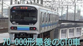 【最後の未更新車】東京臨海高速鉄道70-000形Z10編成発車シーンとVVVFインバータ装置
