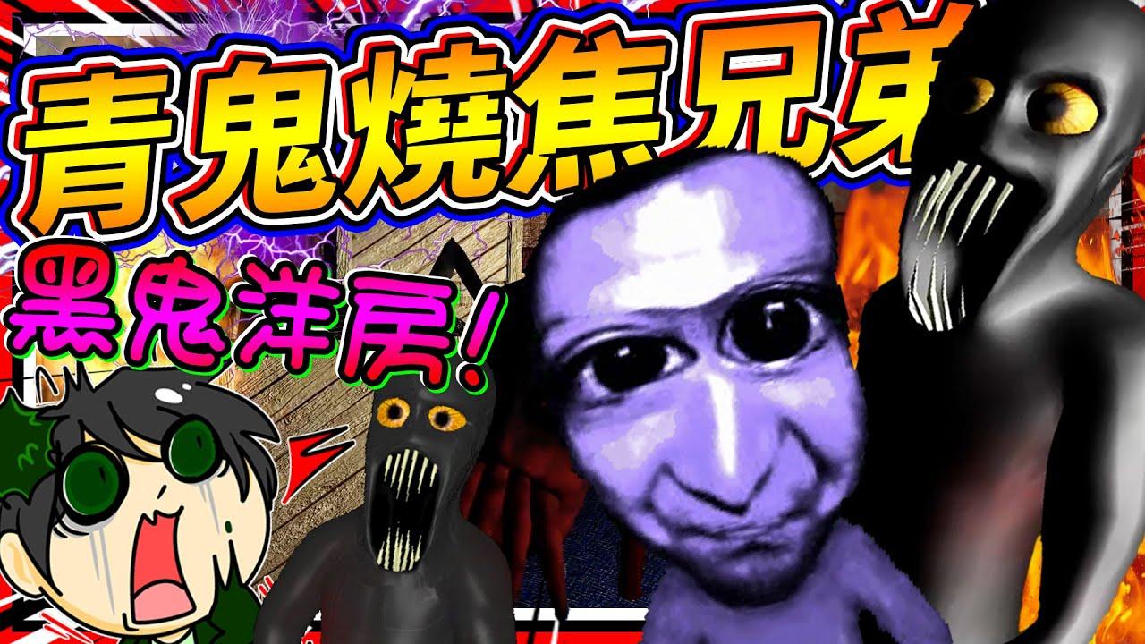 青鬼的恐怖燒焦兄弟黑鬼?!! 3D版恐怖洋房撞黑鬼!! ➤ 恐怖遊戲 ❥ Kuro Oni 黑鬼3D版
