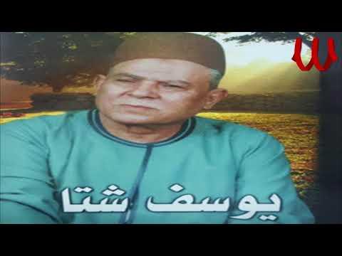 Youssif Sheta -  Ya Khayen El3esh / يوسف شتا - يا خاين العيش thumbnail