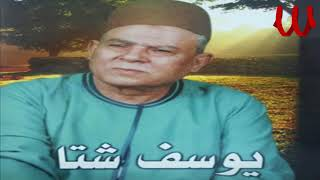 Youssif Sheta -  Ya Khayen El3esh / يوسف شتا - يا خاين العيش