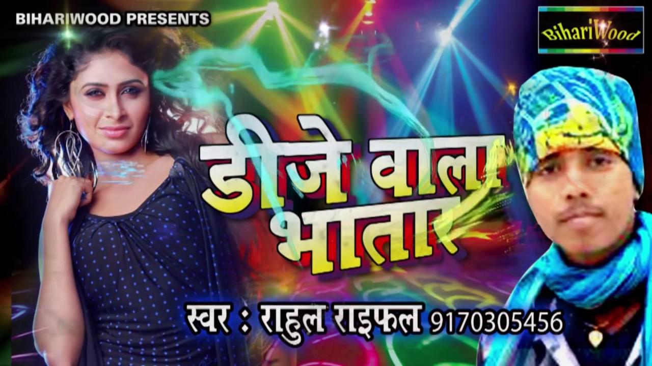 Bhojpuri song video mein naya wala