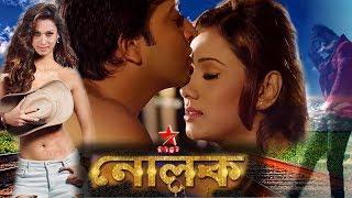 Download Video দেখুন নোলক ছবির কি অবস্থা। Nolok Movie News |  শাকিব খানের সর্বোচ্চ পারিশ্রমিকের ছবি । Shakib | Bobi MP3 3GP MP4