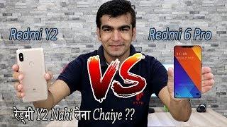 Xiaomi Redmi 6 Pro Vs Redmi Y2 Comparision , Spacification Detail Comparision !! HINDI