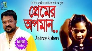 premer Apoman [ প্রেমের অপমান ] Andrew Kishore । Bangla New Folk Song