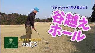 【ゴルフ】ローモンドカントリー倶楽部OUT1~OUT9ラウンド動画