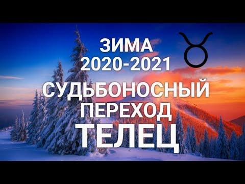 ♉ТЕЛЕЦ. Зима/Winter❄🎄 2020-2021. Судьбоносный переход+Сюрприз. Таро-гороскоп для Тельцов.