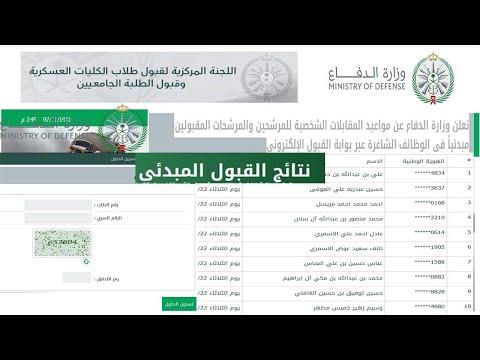 كيفية استعلام نتائج قبول وزارة الدفاع للجامعيين والثانوي والأوراق المطلوب تقديمها لمكتب التسجيل Youtube