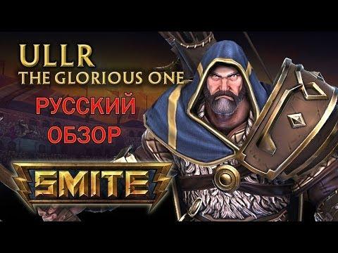 видео: Русский обзор бога ullr - smite - gameblog.tv