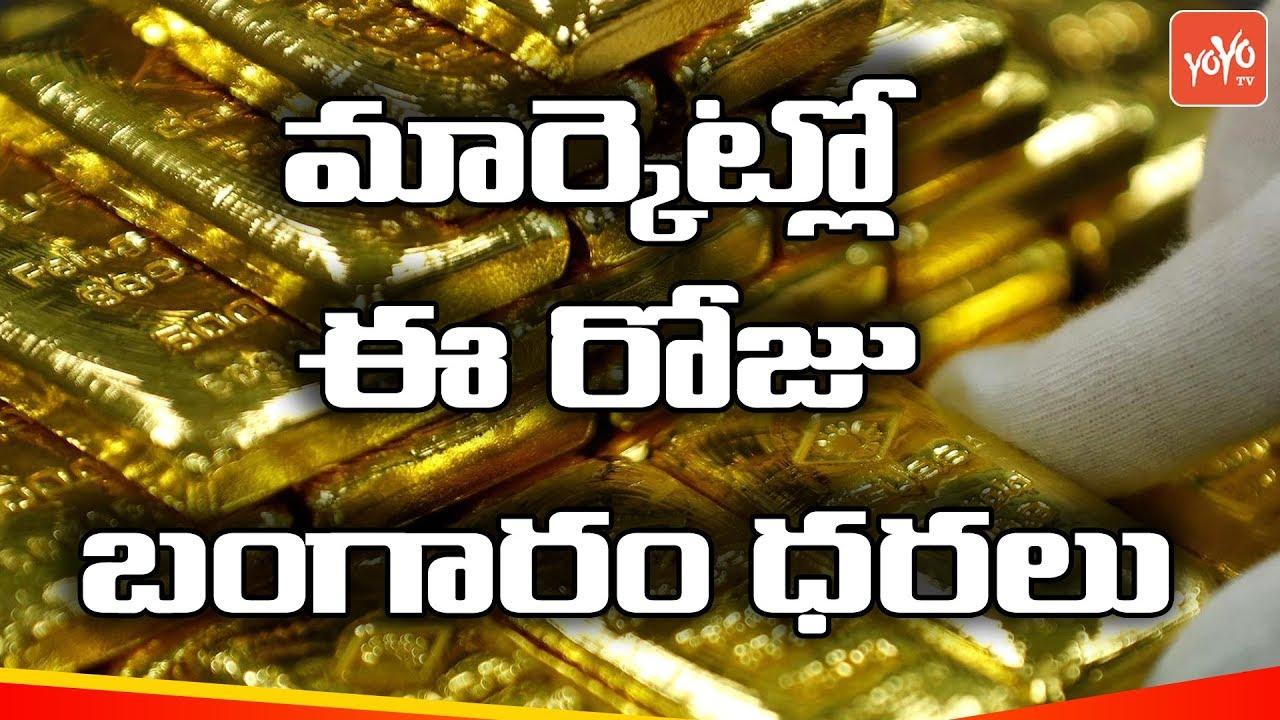 ఈ రోజు బంగారం ధరలు | Gold Prices Today | Gold & Silver Rates Today in India  | Hyderabad | YOYO TV
