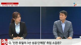 [CJ헬로 시시각각경인] 계양구청장 인터뷰썸네일