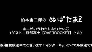 ゲストトーク・渡部高士さん(OVERROCKET)【圭二郎のぬばたまZ】
