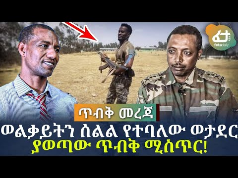 Ethiopia: ጥብቅ መረጃ ወልቃይትን ሰልል የተባለው ወታደር ያወጣው ጥብቅ ሚስጥር