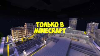 ПРЕМЬЕРА!!! ZKD Закон Каменных Джунглей в Minecraft трейлер.