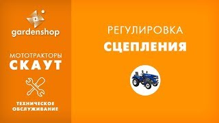 Регулировка сцепления. Обзор для сайта gardenshop.com.ua