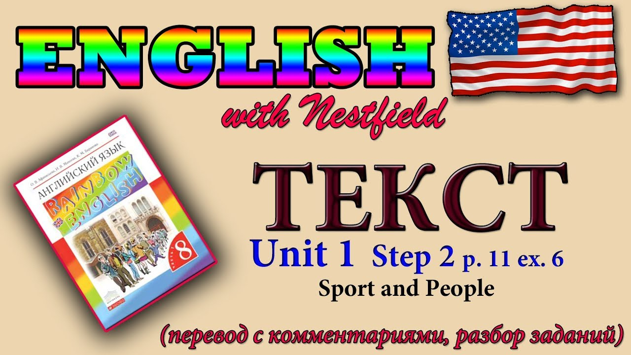 учебник spotlight 8 класс перевод текстов