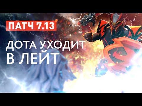 видео: Патч 7.13 - Обзор. Дота уходит в лейт!