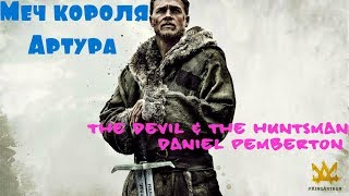 Daniel Pemberton  The Devil & the Huntsman  OST Меч короля Артура