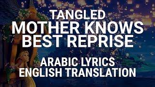 Tangled - Mother Knows Best Reprise (Arabic) w/ Lyrics + Translation - إعادة أنا ياما شفت